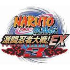 中古Wiiソフト NARUTO-ナルト- 疾風伝 激闘忍者大戦!EX3