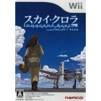 中古Wiiソフト スカイ・クロラ -Innocent Aces-