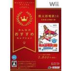 新品Wiiソフト 桃太郎電鉄16 北海道大移動の巻[廉価版]