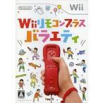 中古Wiiハード Wiiバラエティパック(ソフト単品)