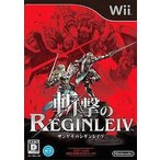 中古Wiiソフト 斬撃のREGINLEIV (状態:説明書欠品)