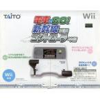 中古Wiiハード 電車でGO!新幹線専用コントローラー