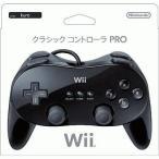 中古Wiiハード クラシックコントローラPRO(黒)