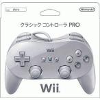 中古Wiiハード クラシックコントローラPRO 白 [RVL-005(-02)]