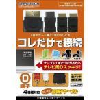 ショッピングWii 中古Wiiハード 4機種対応 コレだけD端子ケーブル(Wii用/Xbox360用/PS2用/PS3用)