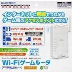 中古Wiiハード Wi-Fiゲームルータ