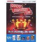 中古Wiiハード カラオケJOYSOUND Wii早見本(2011〜2012年版)