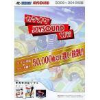 中古Wiiハード カラオケJOYSOUND Wii早見本(2009ー2010年版)