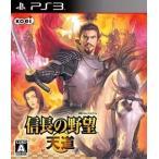 中古PS3ソフト 信長の野望 天道