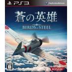 中古PS3ソフト 蒼の英雄 Birds of Steel