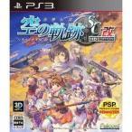 中古PS3ソフト 英雄伝説 空の軌跡SC:改 HD EDITION