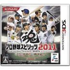 中古ニンテンドー3DSソフト プロ野球スピリッツ 2011