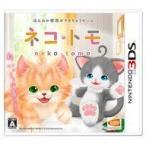 ネコ トモ - 3DS