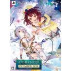中古PS4ソフト ソフィーのアトリエ 〜不思議な本の錬金術士〜 プレミアムボックス