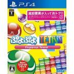 新品PS4ソフト ぷよぷよテトリス スペシャルプライス