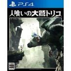 新品PS4ソフト 人喰いの大鷲トリコ [初回版]
