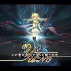 新品PS4ソフト この世の果てで恋を唄う少女YU-NO [通常版]