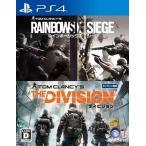 新品PS4ソフト 「レインボーシックス シージ」+「ディビジョン」 ダブルパック