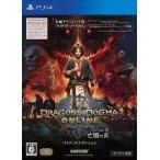 新品PS4ソフト ドラゴンズドグマ オンライン シーズン3 リミテッドエディション