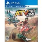 新品PS4ソフト ATV ドリフト アンド トリックス
