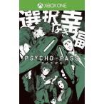 中古Xbox Oneソフト PSYCHO-PASS 選択なき幸福[限定版]