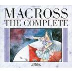中古アニメ系CD 超時空要塞マクロス 復刻盤 マクロス・ザ・コンプリート