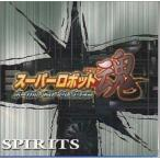 中古アニメ系CD スーパーロボット魂(スピリッツ) ボーカル・ベスト・セレクショ