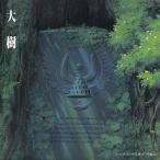 中古CDアルバム 天空の城ラピュタ サウンド・トラック