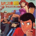 中古アニメ系CD ルパン三世 ベスト・サウンドトラック集