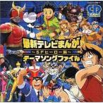 中古アニメ系CD CDツイン / テレビまんが大行進〜SF・ヒー