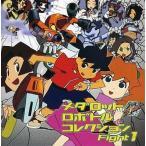 中古アニメ系CD メダロット ロボトルコレクション Fight 1