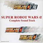 中古CDアルバム スーパーロボット大戦α コンプリート サウンドトラック
