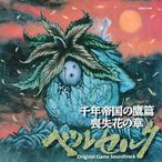 中古CDアルバム ベルセルク 千年帝国の鷹篇 喪失花の章 ゲームサウンドトラック