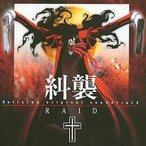 中古CDアルバム Hellsing original soundtrack RAID糾襲