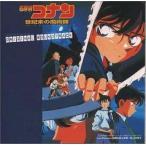 中古アニメ系CD 名探偵コナン 世紀末の魔術師 オリジナルサウンドトラック
