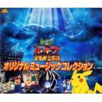 中古アニメ系CD ポケットモンスター 幻のポケモン ルギア爆誕 オリジナルミュージックコレクション