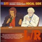 中古アニメ系CD TVアニメ「L/R」 オリジナル サウンド トラック VOCAL SIDE