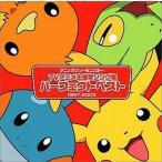 中古アニメ系CD ポケットモンスターTVアニメ主題歌ソング集 パーフェクトベスト 1997-2003