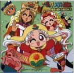 中古CDアルバム 夢のクレヨン王国 音楽お絵かきBOOK 3