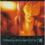中古CDアルバム 攻殻機動隊 Stand Alone Complex オリジナルサウンドトラック+
