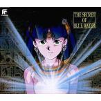 中古CDアルバム ふしぎの海のナディア Forever NADIA THE SECRET OF BLUE WATER