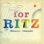 中古CDアルバム 岡崎律子/for RITZ