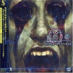 中古アニメ系CD 流行り神 オリジナルサウンドトラック