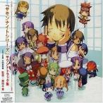 中古アニメ系CD サモンナイトシリーズ サウンドトラック集