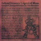 中古アニメ系CD 聖剣伝説 Legend of Mana オリジナル・サウンドトラック