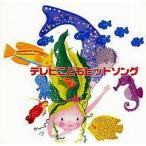 中古アニメ系CD キングベストセレクト/テレビこどもヒットソング