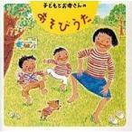 「中古アニメ系CD 子どもとお母さんのあそびうた」の画像