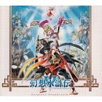 中古アニメ系CD 幻想水滸伝V オリジナルサウンドトラック