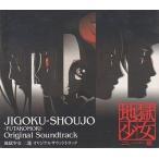 中古アニメ系CD 地獄少女 二籠 オリジナルサウンドトラック