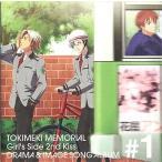 中古アニメ系CD ときめきメモリアル Girl'sSide 2nd Kiss ドラマ&イメージソングアルバム Vol.1